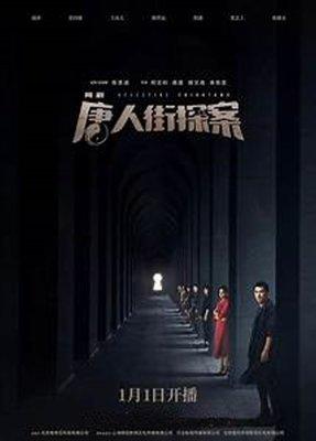 (陸劇)唐人街探案2020(邱澤 張鈞寧)(現貨)