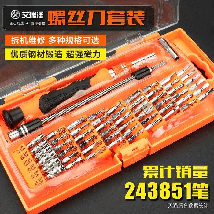 888利是鋪-螺絲刀套裝組合家用蘋果手機電腦維修拆機工具十字小批頭起子改錐#工具套裝