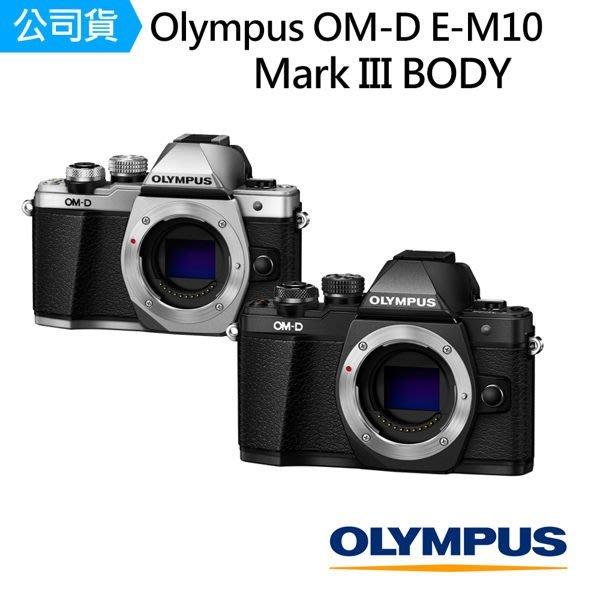 ((名揚數位)) OLYMPUS E-M10 MARK III BODY 單機身 回函送BLS-5原廠鋰電池8/31止