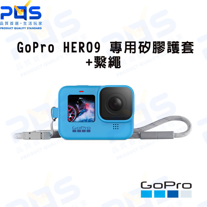 預購 GoPro HERO9 專用矽膠護套+繫繩 ADSST-003 保護套 原廠周邊 相機保護 台南PQS