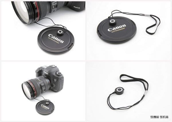 怪機絲 YP-9-020-1 優質鏡頭繩 保護繩 鏡頭蓋繩 防止鏡頭蓋丟失 canon nikon 兩個50元加送鏡頭紙