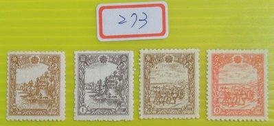 直購價*(273)早期郵票~[滿州國五次正版]郵票~4枚~上品