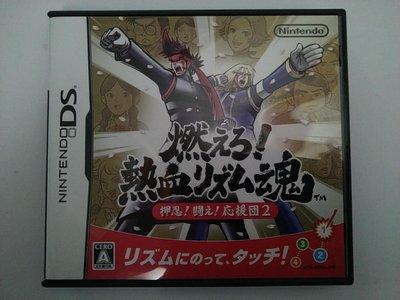 二手佳品~有現貨 NDS 戰鬥吧!應援團 2 普遍級 日文版(不分區 3DS可玩)