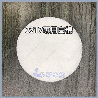 +►►台北 多彩水族◄◄類EHEIM伊罕《 2217圓桶專用白棉 /  單片》圓桶過濾器專用 白餅,動力桶、前置桶通用 台北市