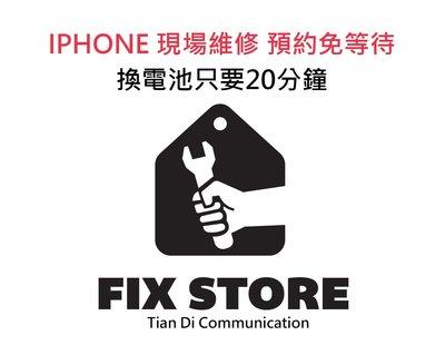 《天地通訊》預約 現場換電池 蘋果 APPLE IPHONE I6+ / I6S+ 維修專業