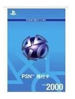 台灣PSN/PS3/PS4/PSN Playstation Network 預付卡 2000點 $540