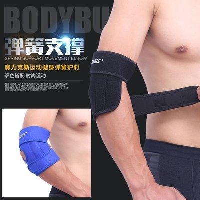AOLIKES 籃球護肘 彈簧支撐 加壓減震 2色可選 A-7946