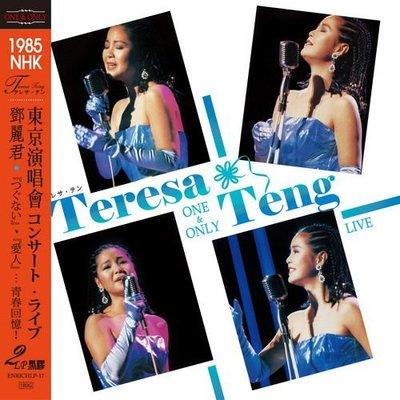 【黑膠唱片LP】鄧麗君 1985年NHK東京演唱會180G 2LP  ---ENRICHLP17