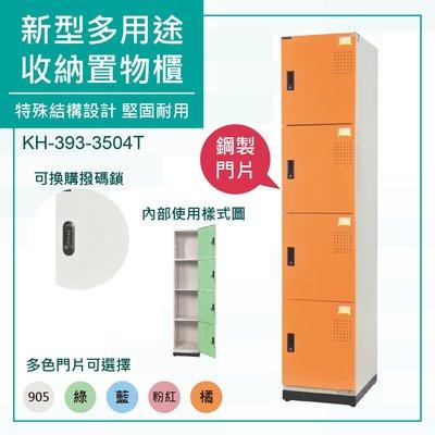 萬用收納📦 大富 KH-393-3504T 新型多用途收納置物櫃 鞋櫃 衣櫃 辦公用品 學校 公文櫃 組合櫃 檔案櫃