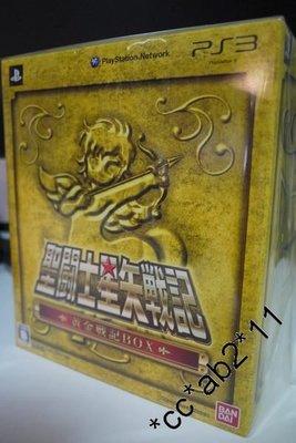 罕有全新未開封 PS3 Bandai 聖鬥士星矢黃金戰記限定版(絕版)