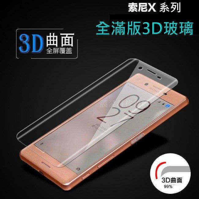 3D滿版玻璃保護貼 XZ2 XZ1 XZ S X XA1 plus XP XA2 Ultra Compact