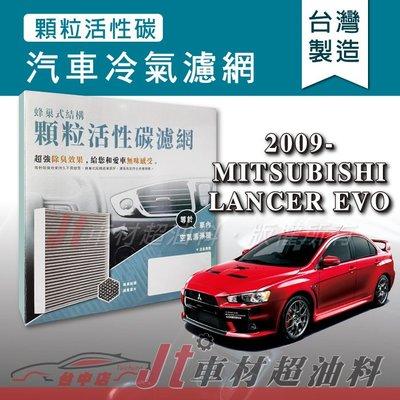 Jt車材 蜂巢式活性碳冷氣濾網 三菱 MITSUBISHI LANCER EVO 2009年後 有效吸除異味 附發票