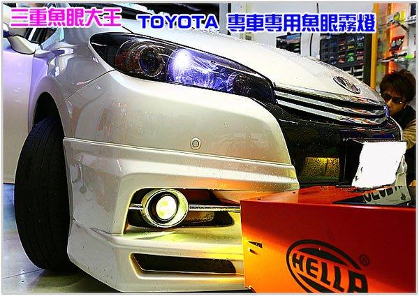 三重魚眼大王 NEW WISH 專車專用 H11 魚眼霧燈 實車安裝密合度100% GT外銷版  三重店 內湖店