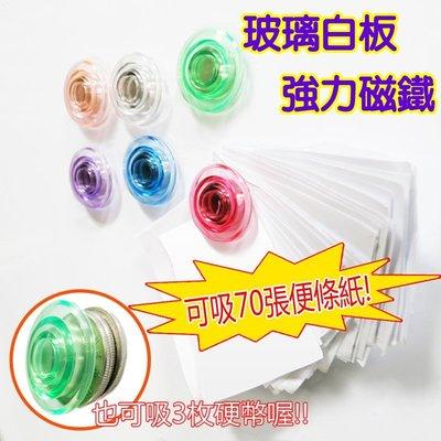 【M0103】粉彩超強力磁鐵3公分/吸玻璃白板磁鐵 超強力吸鐵 磁性玻璃白板專用磁鐵 超強磁鐵 玻璃磁鐵 大強力磁石