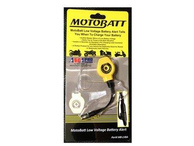 《達克冷光》MOTOBATT 電池偵測警報器-MB-LVBA