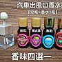 【喬尚拍賣】汽車香水瓶(夾扣四方瓶)【59元...