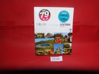 【愛悅二手書坊 17-05】此生必遊台100點—中部,南部    商周出版