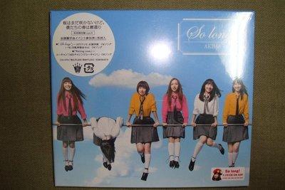 AKB48 So long ! CD+DVD Type K 初回限定盤 2013年 全新未拆