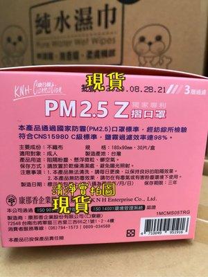 (安全品牌康那香 偶氮染料無檢出pm2.5  Z摺粉色口罩30片一盒)台南可約自取