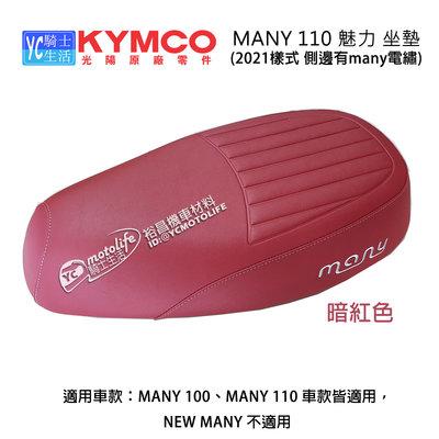 YC騎士生活_KYMCO光陽原廠 座墊 坐墊 MANY 110 魅力 水鑽版(2021樣式側邊有many電繡)座椅 暗紅