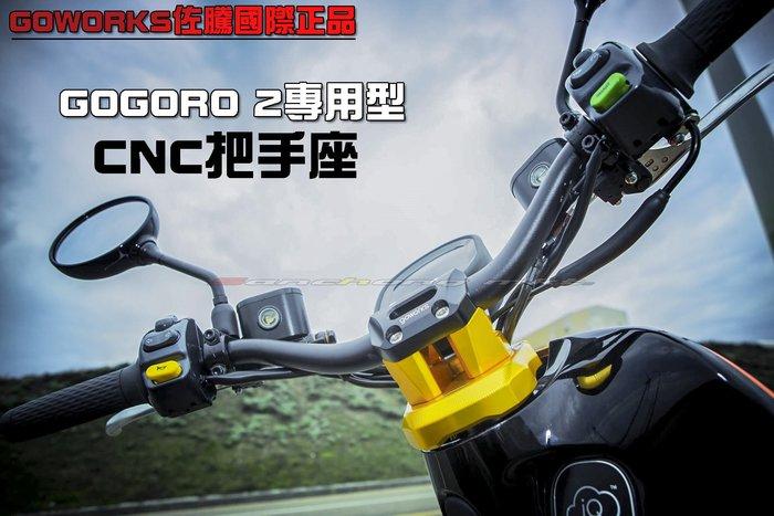 三重賣場 GOWORKS 佐騰國際 GOGORO 2 專用 CNC龍頭座 把手座 粗把 另有凱銳斯把手座 車手座 開關