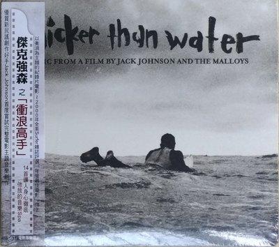 《絕版專賣》Jack Johnson 傑克強森 / Thicker Than Water 衝浪高手 電影原聲帶 (全新)