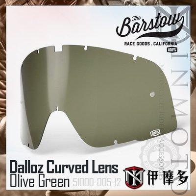 伊摩多※法國製 美國 100% Barstow Olive 曲面綠色鏡片 復古街車 重機51000-005-12