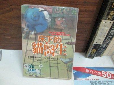 【博愛二手書】文叢 床下的貓醫生 作者: 卡妙提醫生  定價240元,售價24元
