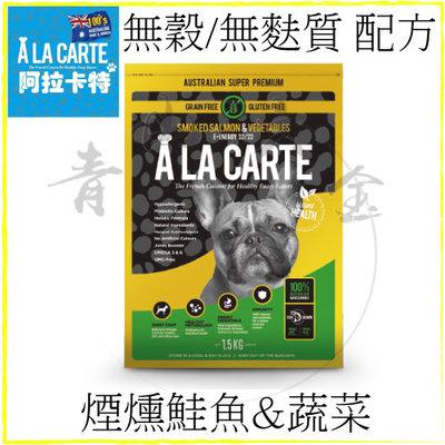 『青山六金』附發票 阿拉卡特 煙燻鮭魚&蔬菜 無穀 無麩質 配方 1.5KG 四個月以上全齡犬適用 狗 飼料 全齡犬適用