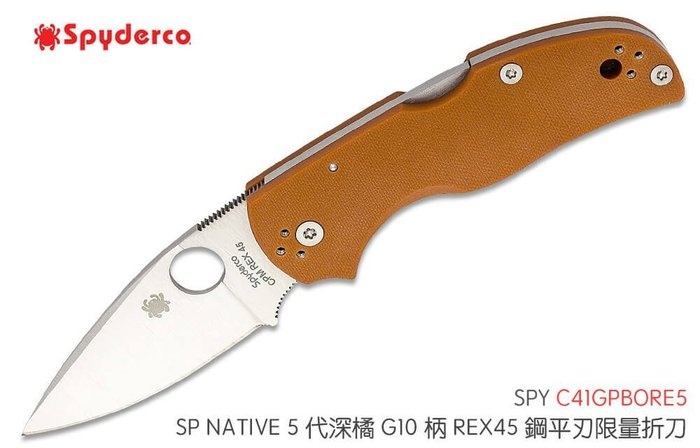 【angel 精品館 】Spyderco SP NATIVE 5代深橘G10柄REX45鋼平刃折刀C41GPBORE5