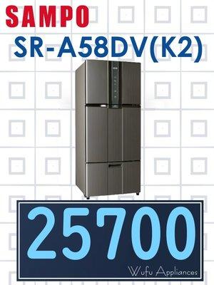 【網路3C館】原廠經銷,可自取【來電批價25700】SAMPO聲寶580公升變頻三門冰箱 電冰箱SR-A58DV(K2)