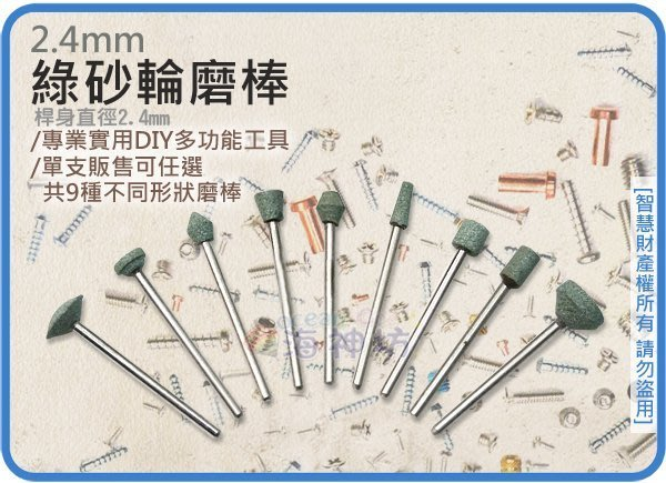 =海神坊=2.4mm 綠砂輪磨棒 砂輪磨頭 雕刻機 研磨機 電動雕刻刀專用磨棒 5種款式 任選1pcs