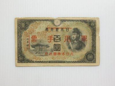 舊中國紙幣---壹百圓---日本銀行券改軍用手票---1938年---聖德太子像---25--少見品--雙僅一張