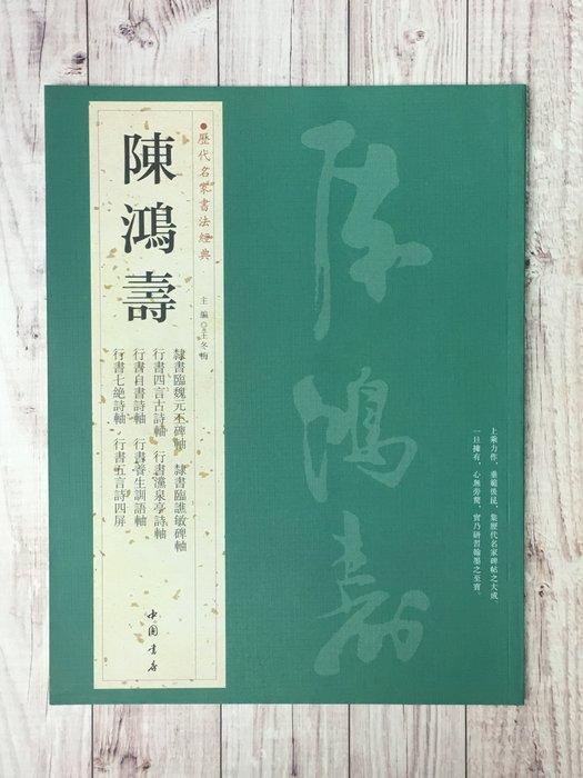 正大筆莊~『歷代名家書法經典 陳鴻壽』字帖 書法 中國書房