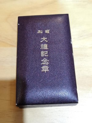昭和大禮記念章