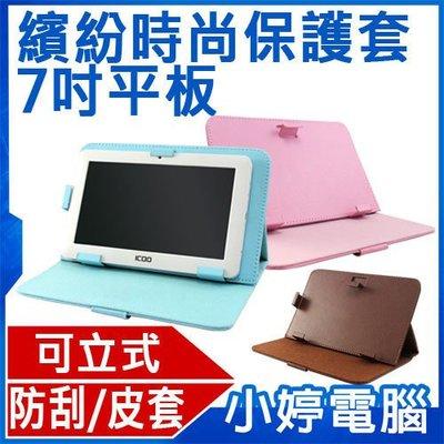 【小婷電腦*皮套】全新 繽紛時尚質感 平板電腦 7吋專用皮套保護套/多段調整/書本式