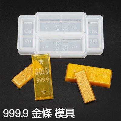 S.C模具 金條模具 黃金 矽膠模具 翻糖模具 黏土模具 AB膠 水晶膠 滴膠 uv膠 環氧樹脂模 黏土 奶油土