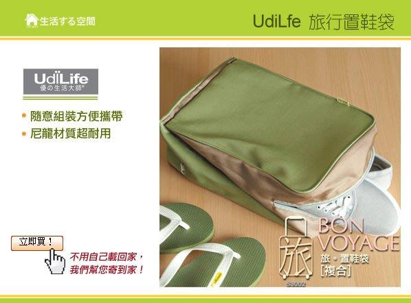 【生活空間】旅行置鞋袋/旅行袋/行李袋/旅行小巧納包/盥洗包/收納鞋袋/裝備袋/萬用袋/外出包/雜物包/