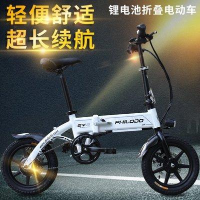 自行車 電動自行車 折疊成人迷你14寸代駕鋰電池輕便助力車 電瓶車