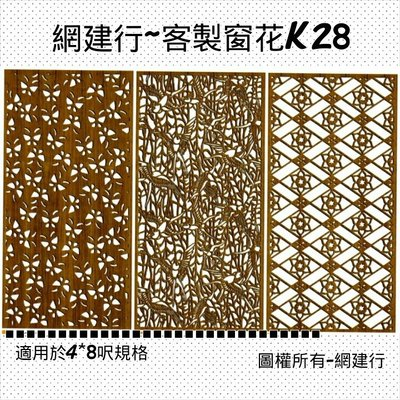 網建行☆鏤空窗花板-電腦雕刻-鏤空雕刻-雕刻-浮雕-客製化合輯K28