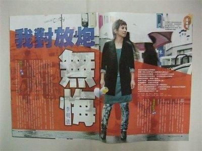 李明依 : 我對放炮無悔 * 雜誌內頁3張5頁 2010年