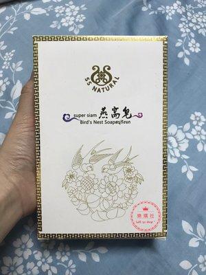 【現貨/預購】泰國 super siam椰奶香米燕窩香皂 (單塊)