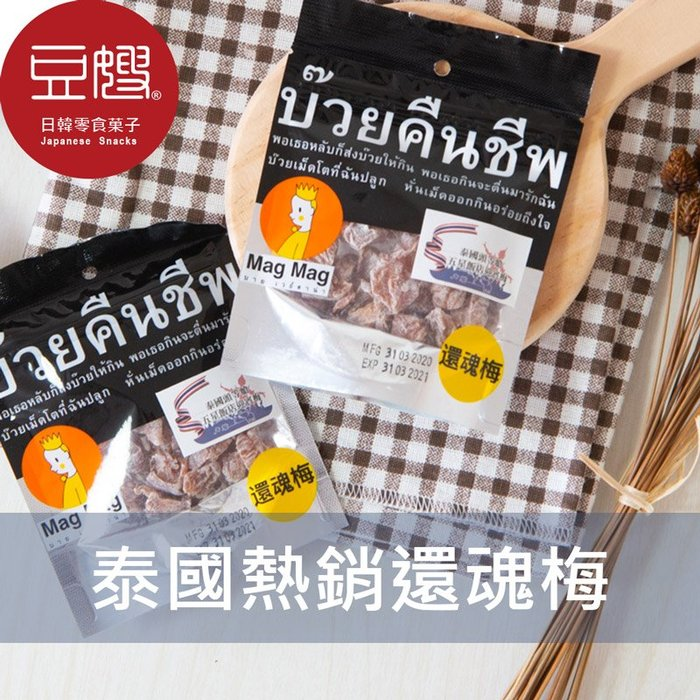 【豆嫂】泰國零食 MAGMAG 還魂梅(40g)