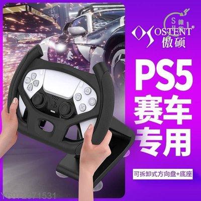【王哥促銷】OSTENT 傲碩 PS5方向盤底座ps5賽車模擬器方向盤 ps5遊戲方向盤 力回饋SH雜貨N103