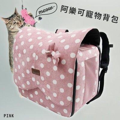 優質推薦↗【愛寵】阿樂可寵物背包(粉) 貓咪造型 燈芯絨面料 四色可選 可全拆清潔 穩固舒適透氣 寵物包 外出包 太空包