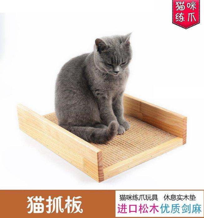麻質貓抓板-貓抓板 劍麻材質 貓窩 松木貓抓板架 貓爬架 耐抓 貓玩具 貓床 貓咪用品(大)_☆優購好SoGood☆