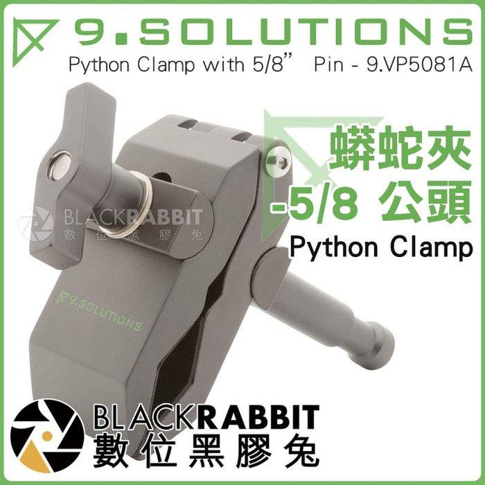 數位黑膠兔【 9.SOLUTIONS 蟒蛇夾 - 5/8 公頭 】 Python Clamp 旗板架 大力夾 圓管 夾具