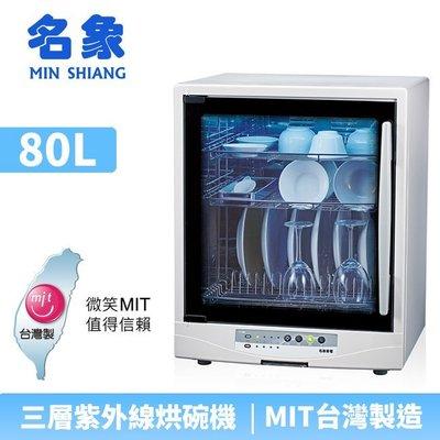 【♡ 電器空間 ♡】【MIN SHIANG 名象】三層紫外線殺菌烘碗機(TT-989)