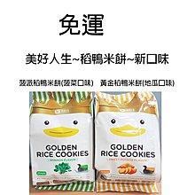 美好人生~稻鴨米餅 兩種口味混搭10包/箱~特價$1260元~免運