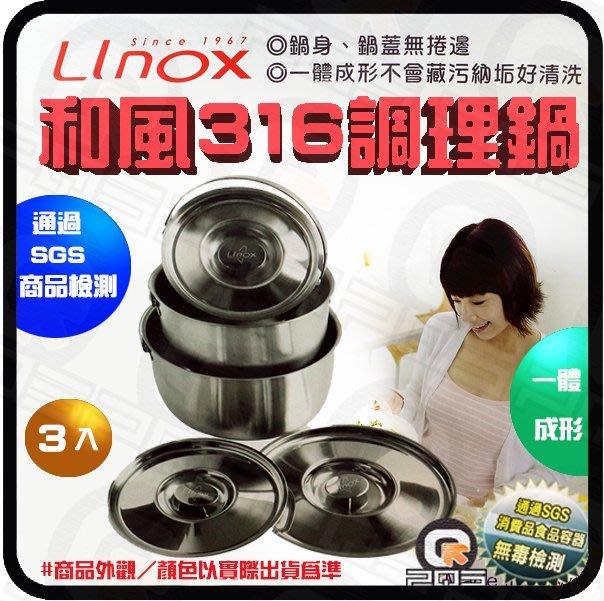 ☆台南PQS☆台灣製造LINOX 天堂鳥 316不銹鋼 固定提把調理鍋 三入組 湯鍋 16+19+22cm 廚房 鍋子